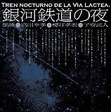 銀河鉄道の夜(宮田幸季・櫻井孝宏・子安武人朗読CD、2枚組)