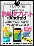 おとなの入門書 簡単! タブレット for Android (超トリセツ)