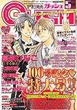 GUSH (ガッシュ) 2012年 05月号 [雑誌]