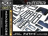 アルファード 10系 38p 立体 インテリアパネル/カーボン/3D 立体