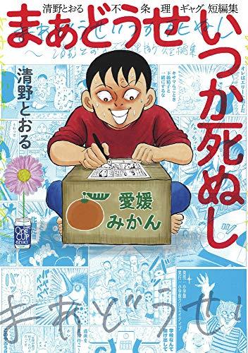 ネタリスト(2019/11/25 09:00)壇蜜を射止めた漫画家「清野とおる」の快活人生