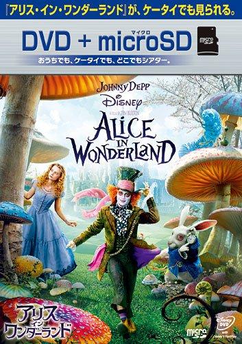 アリス・イン・ワンダーランド DVD+microSDセット