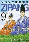 ジパング 深蒼海流 第9巻 2015年03月23日発売