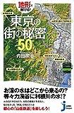 地形で解ける!  東京の街の秘密50