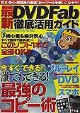 最新DVDFab徹底活用ガイド―安全・安心・超簡単の最強コピーツールを使いこなそう (COSMIC MOOK)