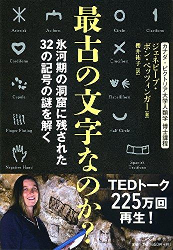 『最古の文字なのか?  氷河期の洞窟に残された32の記号の謎を解く』