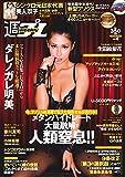 週プレ No.6 2/8 号 [雑誌]