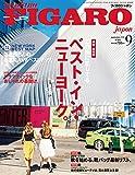 madame FIGARO japon (フィガロ ジャポン) 2016年09月号 [ベスト・イン・ニューヨーク。]