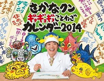 さかなクン ギョギョギョことわざカレンダー2014 ([カレンダー])