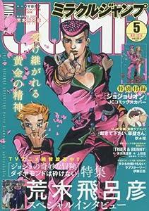 ミラクルジャンプ 2016年 5/30 号 [雑誌] (ヤングジャンプ 増刊)