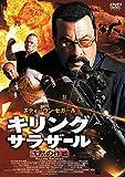 キリング・サラザール 沈黙の作戦(ミッション) [DVD]