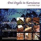 Drei Orgeln 〜軽井沢の3つのオルガン