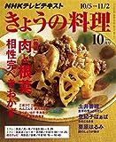 NHK きょうの料理 2015年 10月号 [雑誌] NHKテキスト