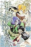 妖怪のお医者さん(13) (少年マガジンコミックス)