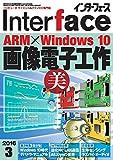 Interface(インターフェース) 2016年 03 月号 -