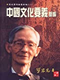 img - for CUHK Series:Essentials of Chinese Culture book / textbook / text book