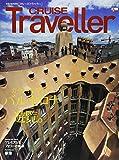 CRUISE Traveller Autumn 2015―世界の船旅画報 ガウディを探して、バルセロナ遊覧。