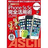 iPhone 5s/5c 完全活用術 docomo版 (アスキー書籍)