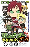 ロック・リーの青春フルパワー忍伝 5 (ジャンプコミックス)