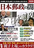 日本郵政の闇 (別冊宝島 2378)