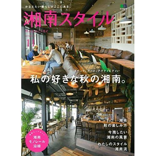 湘南スタイルマガジン 2015年11月号