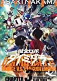 健全ロボ ダイミダラー 3巻 (ビームコミックス)