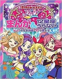 ベスト!!): Shiori Kanaki: 9784092805040: Amazon.com: Books