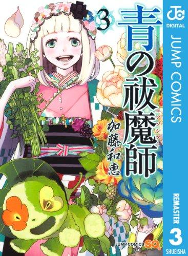 青の祓魔師 リマスター版 3 (ジャンプコミックスDIGITAL)