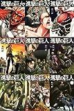 進撃の巨人 コミックセット (講談社コミックス) [マーケットプレイスコミックセット]