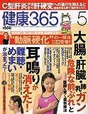 健康365 (ケンコウ サン ロク ゴ) 2007年 05月号 [雑誌]