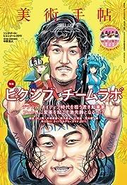 美術手帖 2011年 06月号 [雑誌]
