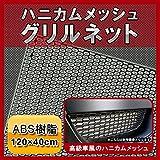 ABS樹脂 ハニカムメッシュグリルネット 120×40cm 穴W15×H7mm 高級車 バンパーダクト グリル開口部