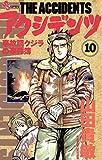 アクシデンツ(10) (少年サンデーコミックス)