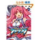 フリージング21 (ヴァルキリーコミックス)