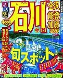 るるぶ石川 金沢 能登 加賀温泉郷'12 (国内シリーズ)