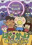はなかっぱスペシャル ぼくらの大冒険 [DVD]
