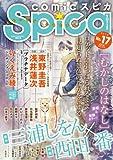 comicスピカ No.17