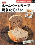 新版 ホームベーカリーで焼きたてパン (主婦の友新実用BOOKS)