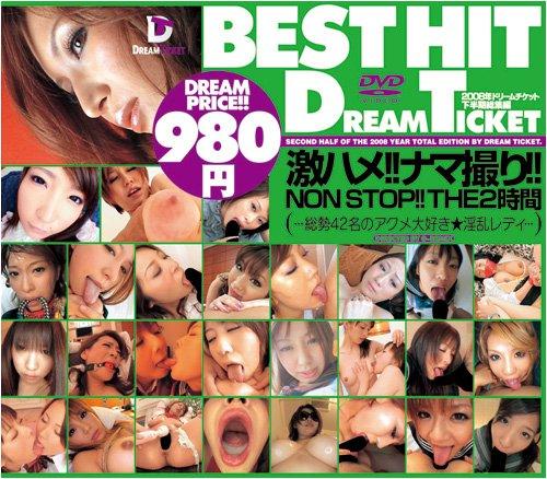 [] BEST HIT DREAM TICKET  2008年下半期総集編 総勢42名のアクメ大好き★淫乱レディ