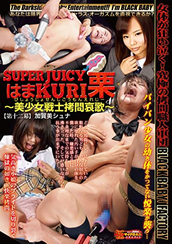 SUPER JUICY はま KURI 栗 ~美少女戦士拷問哀歌~ 第十ニ幕 加賀美シュナ BabyEntertainment [DVD]