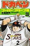 ドカベン スーパースターズ編 28 (少年チャンピオン・コミックス)