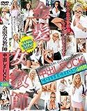 金髪女教師中出しFUCK COLLECTION 4時間 [DVD]