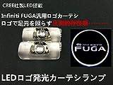 日産 フーガ Y50/Y51 LED ドア ロゴ カーテシランプ ホワイト [並行輸入品]