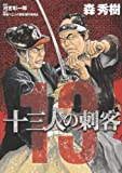 十三人の刺客 (ビッグコミックススペシャル)