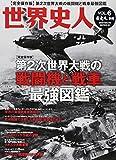 世界史人 vol.6 (ベストムックシリーズ・81)