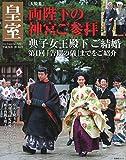 皇室 Our Imperial Family 第64号 平成26年秋号 (扶桑社ムック)