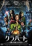 クラバート 闇の魔法学校 [DVD]