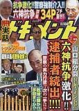 実話ドキュメント 2016年 07 月号 [雑誌]