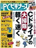 日経 PC (ピーシー) ビギナーズ 2011年 01月号 [雑誌]