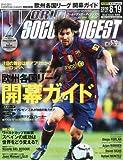 WORLD SOCCER DIGEST (ワールドサッカーダイジェスト) 2010年 8/19号 [雑誌]